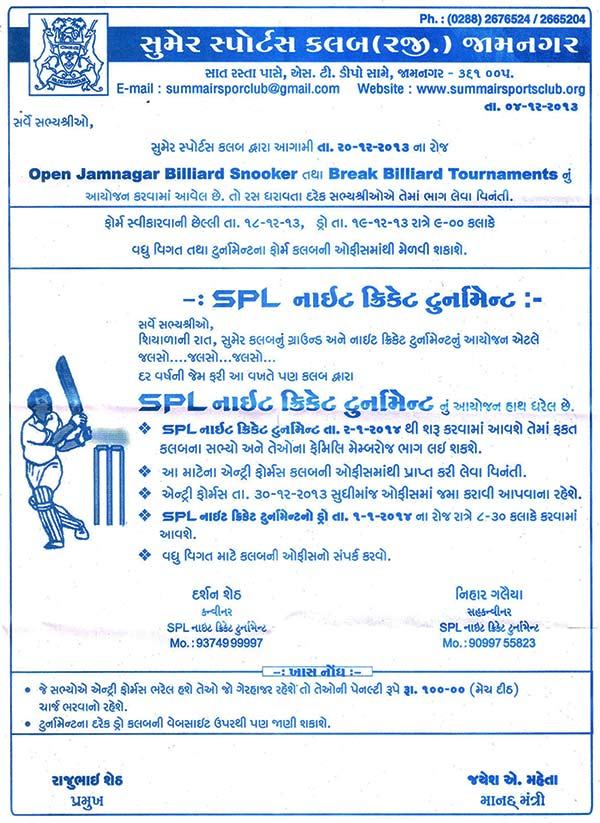 SPL NIGHT CRICKET TOURNAMENT